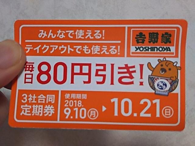 f:id:takuya500:20180908173414j:plain
