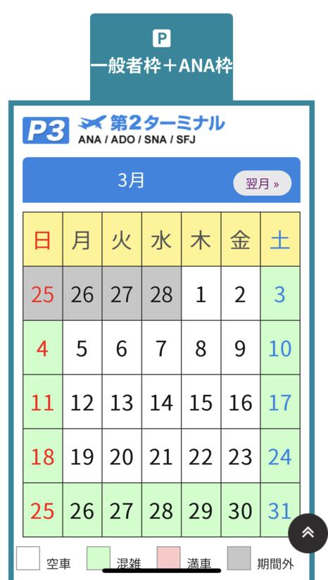 f:id:takuya74sam:20180303171346p:plain