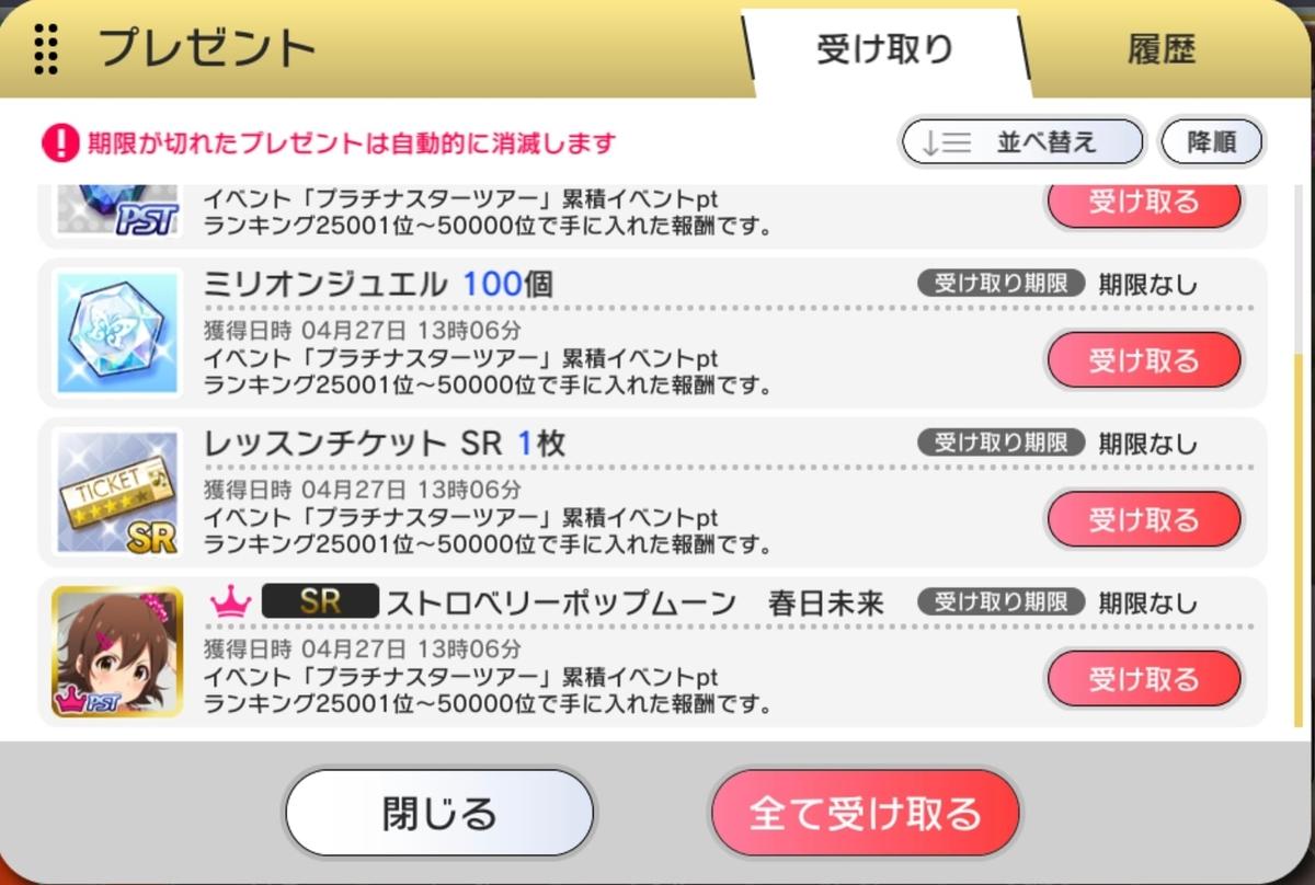 f:id:takuya78356948:20210427171140j:plain