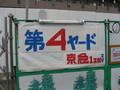 [鉄道][工事]修悦体?@梅屋敷駅付近
