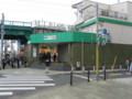 [鉄道]東京メトロ千代田線北綾瀬駅