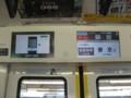 [鉄道]京葉線E233系車内ディスプレイ