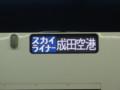 [鉄道]スカイライナーAE形行先表示(終着駅を表示)