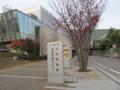 [千葉][風景][聖地巡礼][俺妹]千葉市中央図書館・生涯学習センター