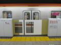 [鉄道]東京メトロ有楽町線要町駅のホームドア(閉状態)