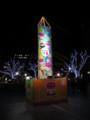 [夜景][千葉]千葉市中央公園イルミネーション「ルミラージュちば2011」・シンボル