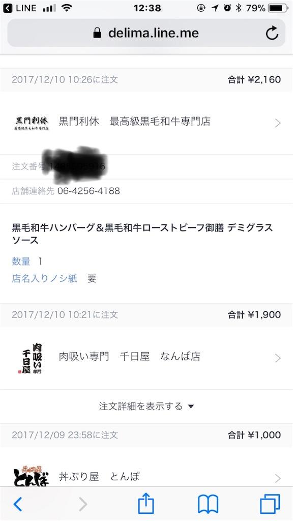 f:id:takuya9393:20171210124023j:image