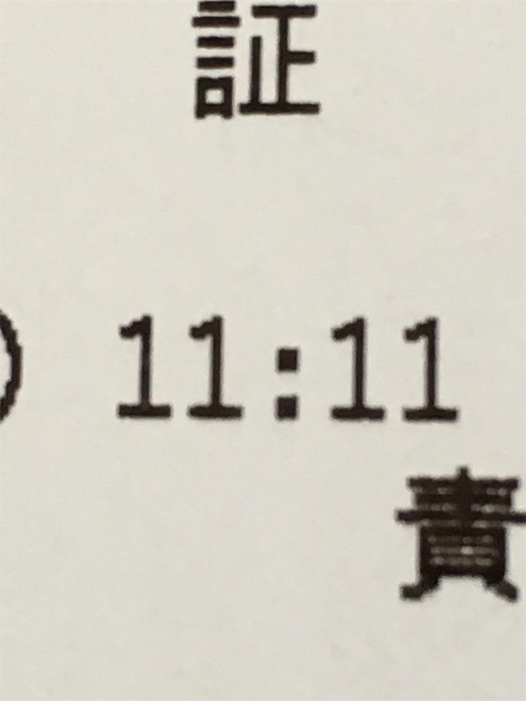 f:id:takuya9393:20180206122250j:image