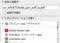 スクリーンショット 2012-02-06 2.51.04