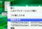 スクリーンショット 2012-02-06 2.51.16