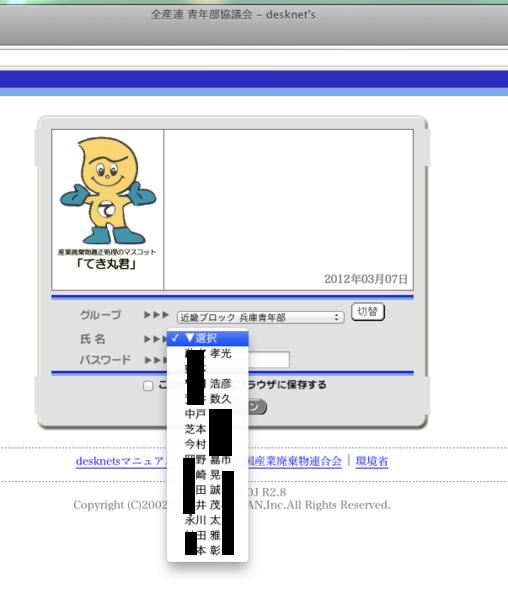 スクリーンショット 2012-03-07 21.18.17