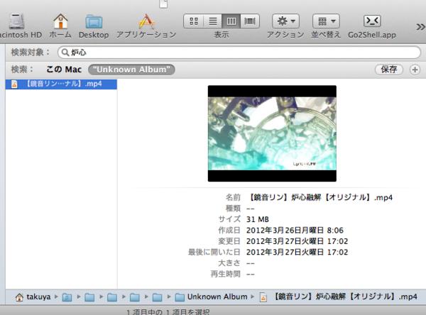 スクリーンショット 2012-06-13 18.39.00
