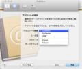 MacのCardDAV設定