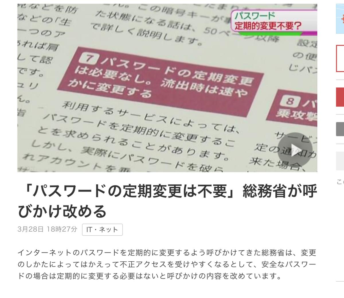 NHK のニュースのTSとm3u8の動画を保存したりしてffmpegで遊ぶ - それ