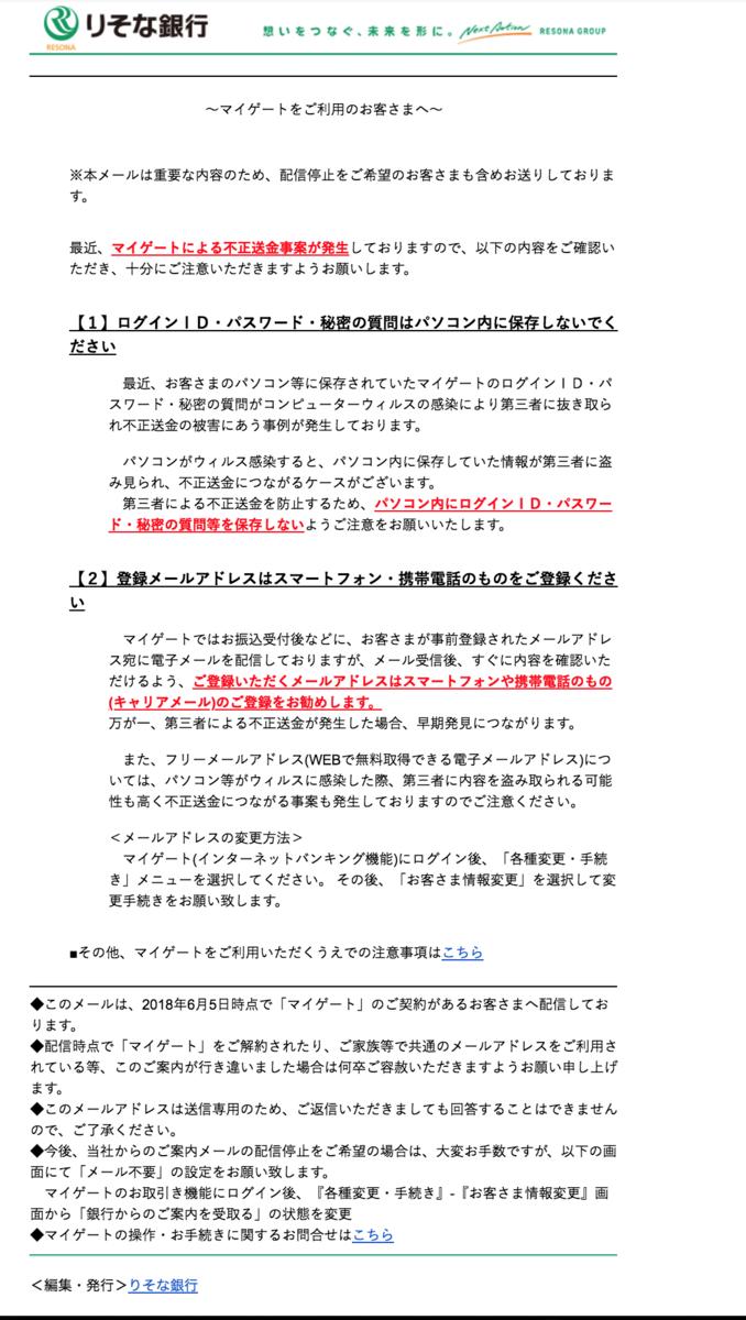 f:id:takuya_1st:20180607185347p:plain