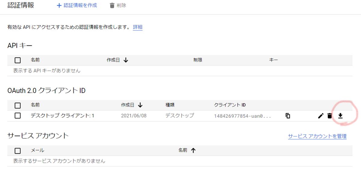 f:id:takuya_1st:20210608003454p:plain