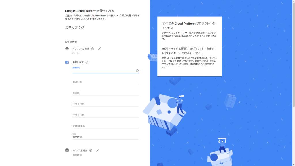 f:id:takuyafujita:20190116232410p:plain