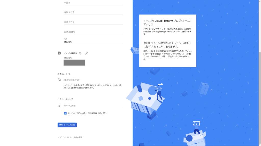 f:id:takuyafujita:20190116232424p:plain
