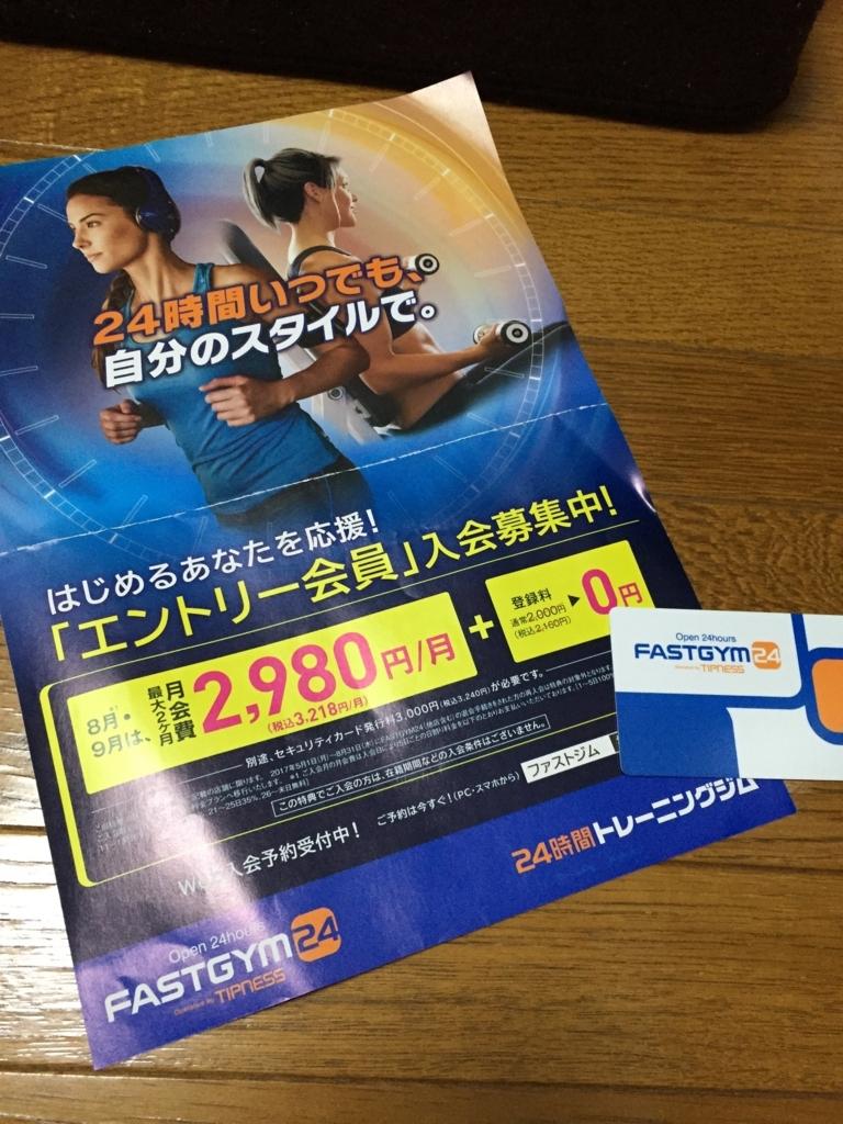 f:id:takuyaiwamoto:20170813190709j:plain:w300
