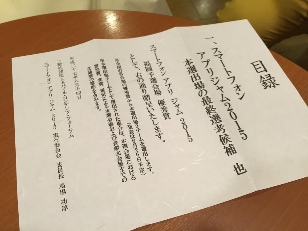 f:id:takuyaiwamoto:20171217033129j:plain:w450