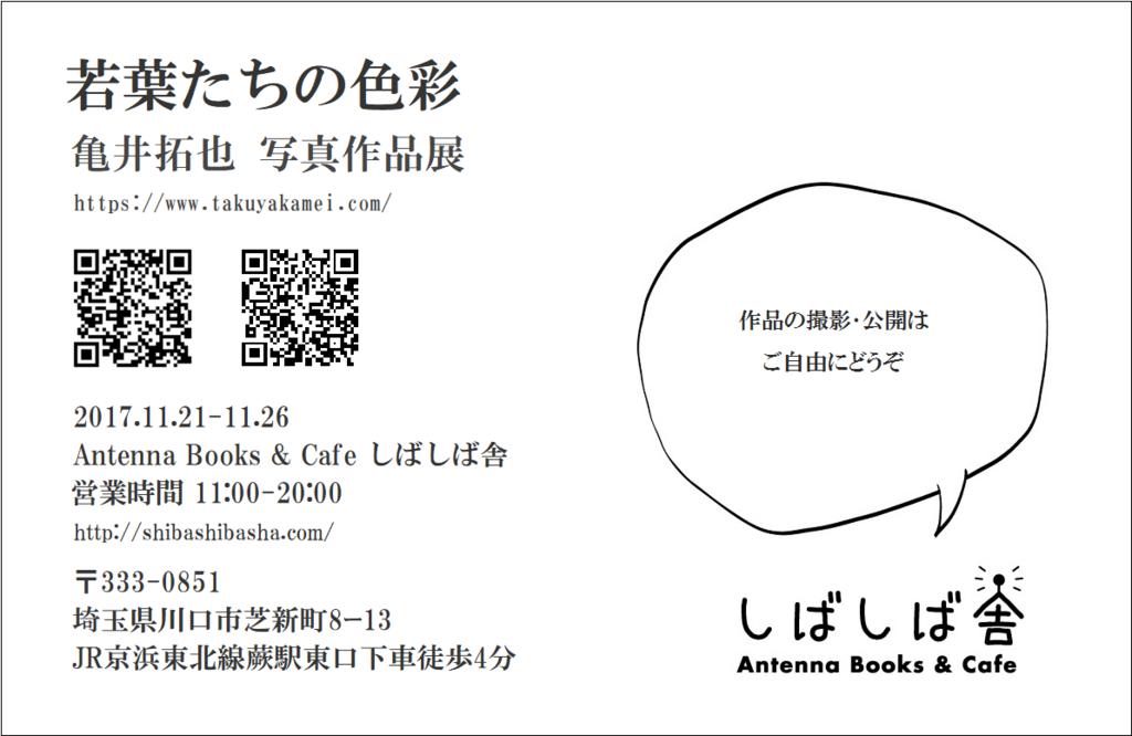 f:id:takuyakamei:20171121013054p:plain