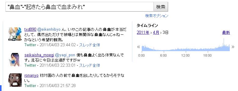 f:id:takuzo1213:20110415025654j:image