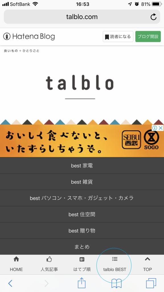 f:id:talbotbuy:20181010165941p:plain