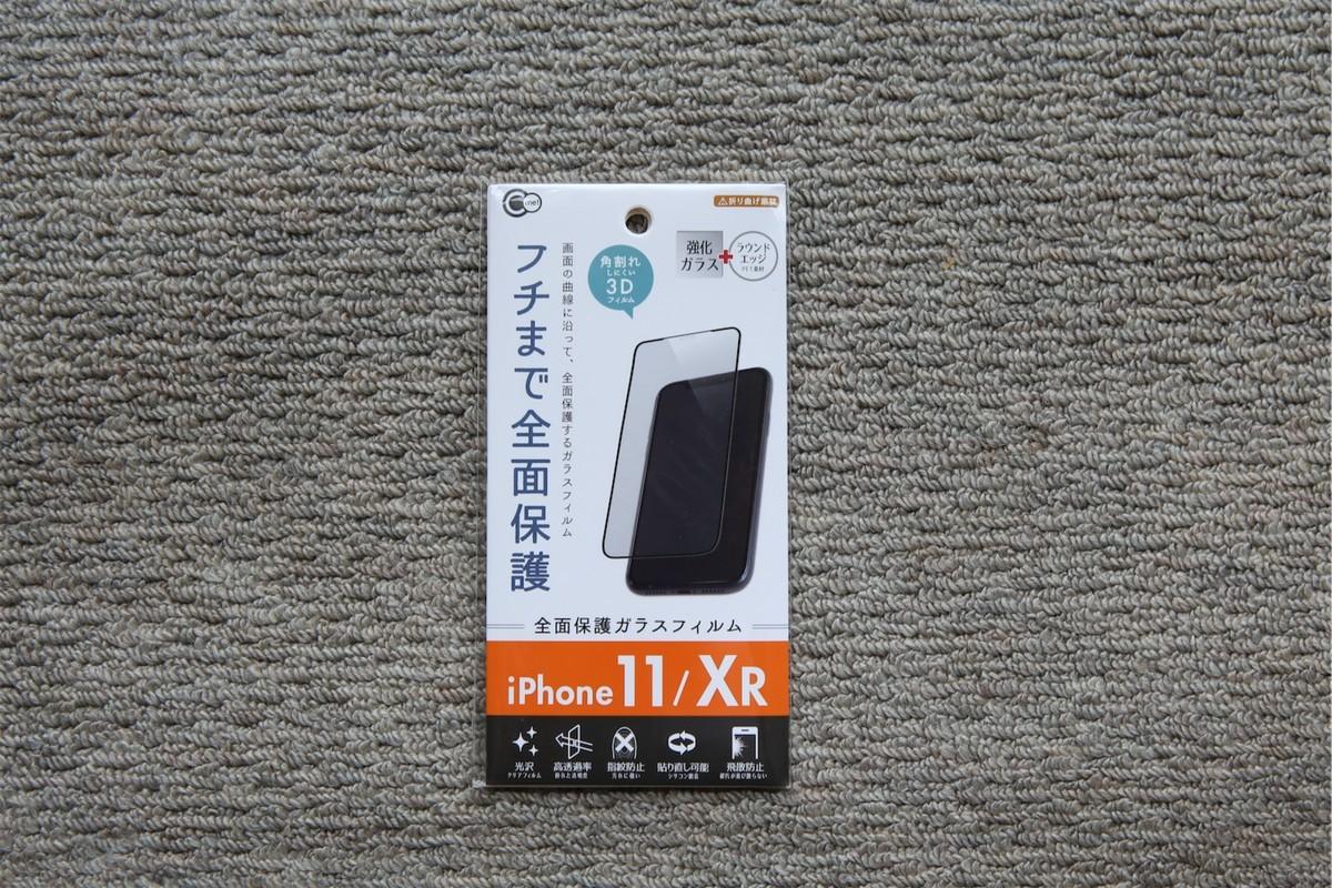 百円均一 全面カバー iphone 保護ガラス
