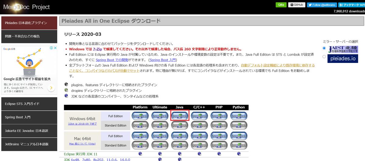 Eclipseをダウンロード