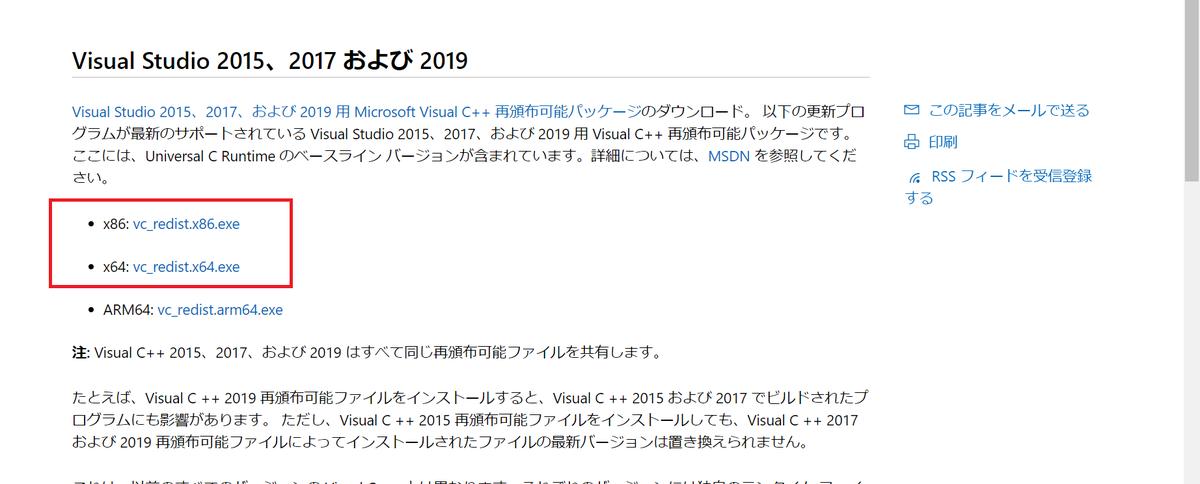 Microsoft Visual C++ 2019 Redistributable Packageのダウンロード
