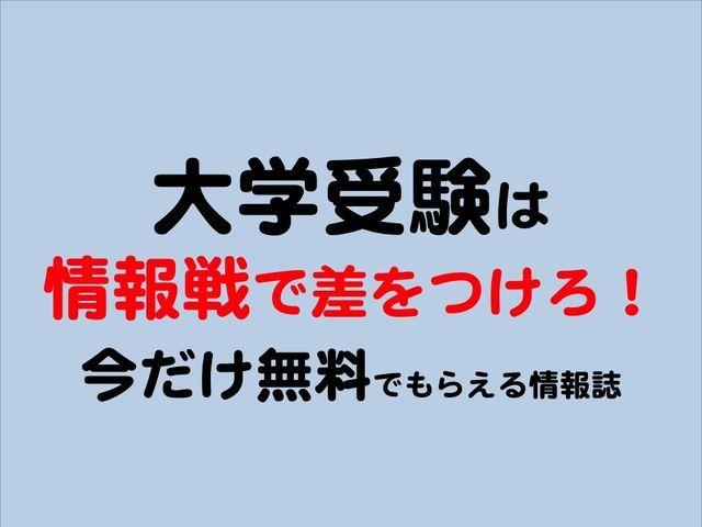 z会の無料情報誌