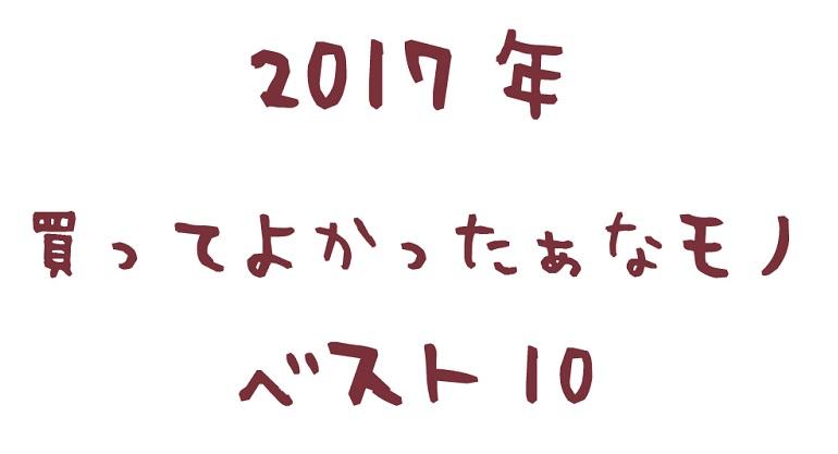 f:id:tama-9:20171230211338j:plain