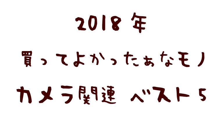 f:id:tama-9:20181231095358j:plain