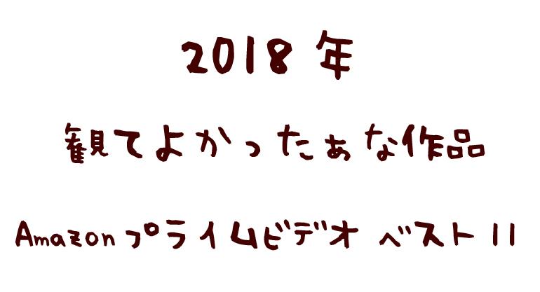 f:id:tama-9:20181231212603j:plain