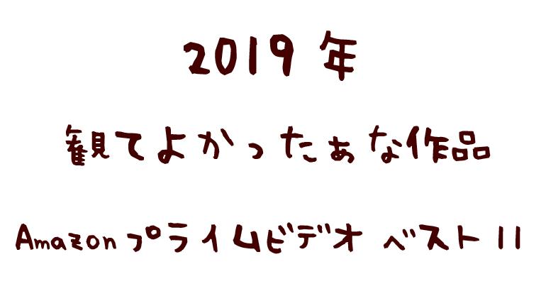 f:id:tama-9:20191230173115j:plain