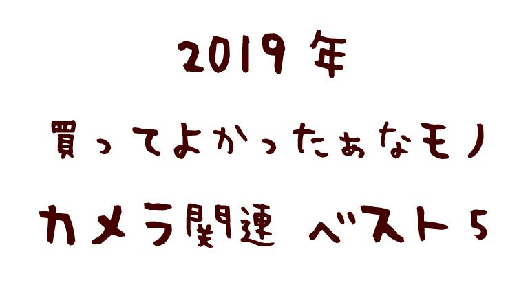 f:id:tama-9:20191231222501j:plain