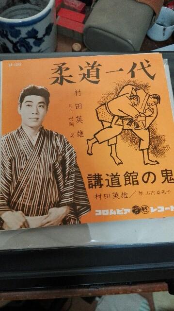 EP 村田英雄「柔道一代・講道館の鬼」 - タマの尺八ブログ