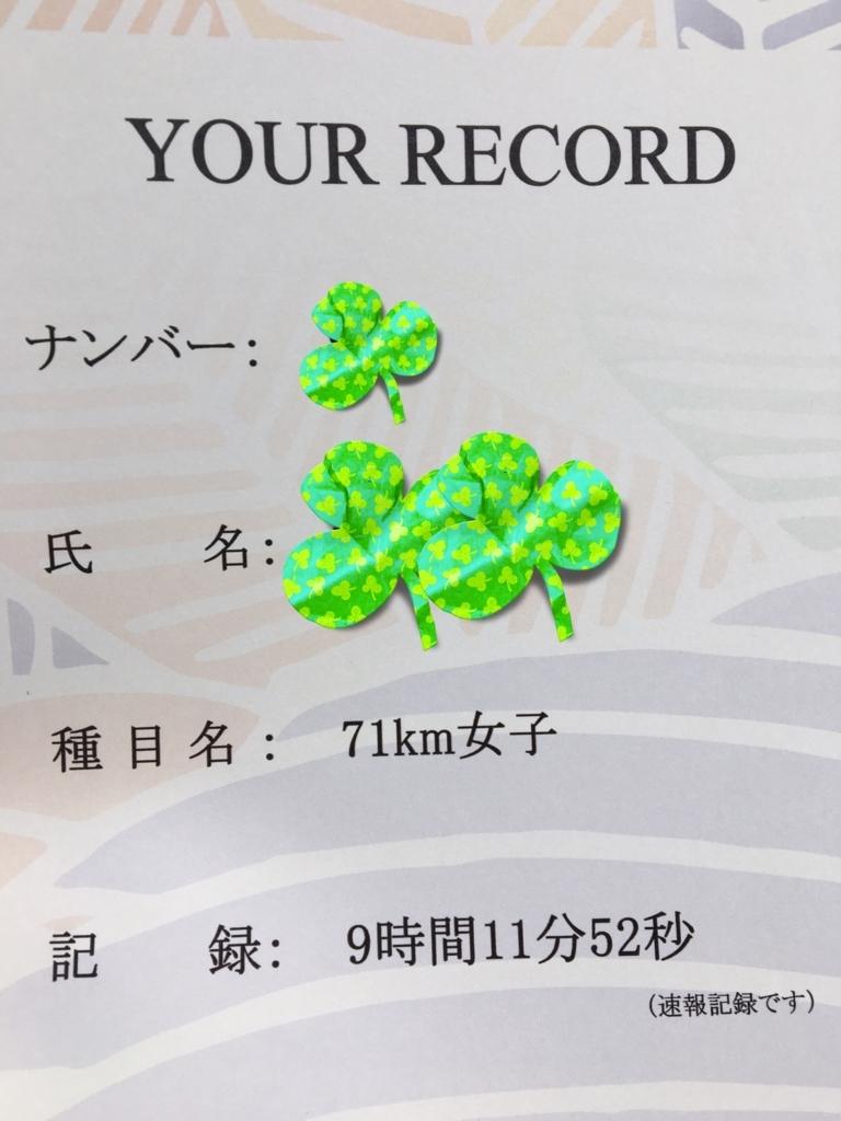 f:id:tamachan76:20171231103700j:plain