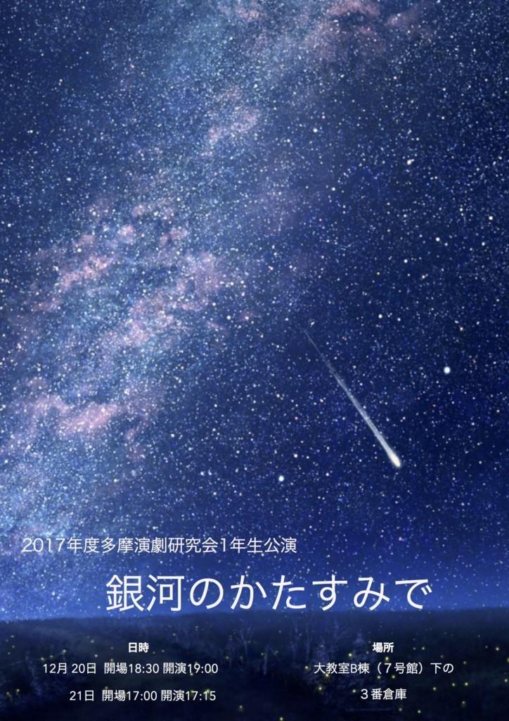f:id:tamageki:20171217005326j:plain