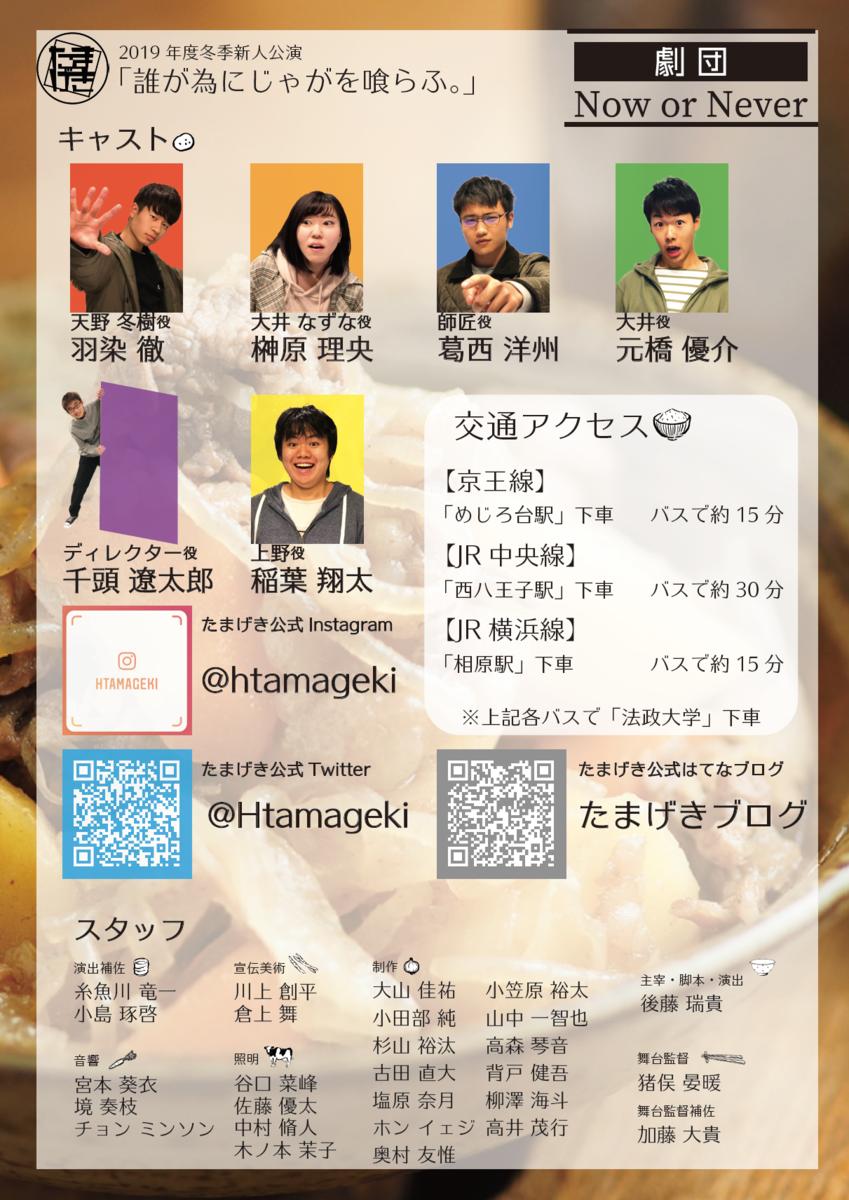 f:id:tamageki:20191203141958p:plain