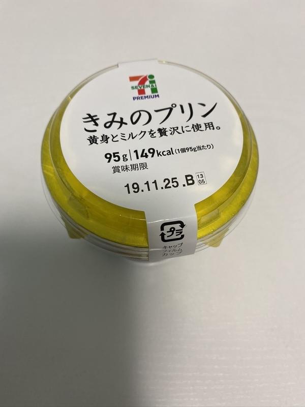 f:id:tamagonokodomo:20191119010336j:plain