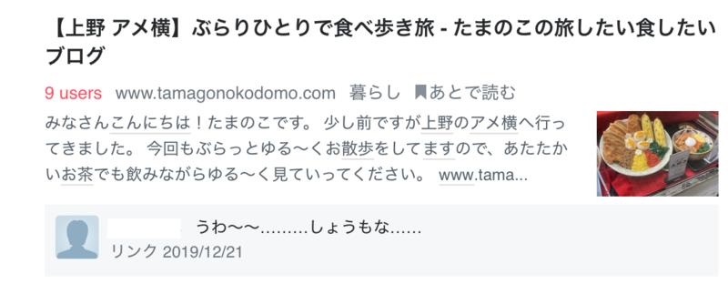 f:id:tamagonokodomo:20191221023453p:plain