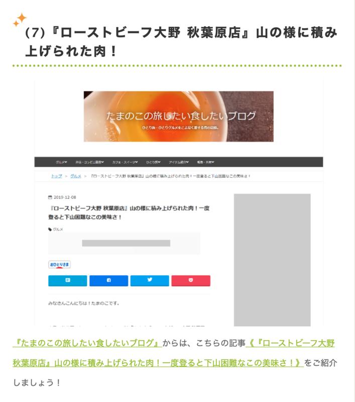 f:id:tamagonokodomo:20200130214321p:plain