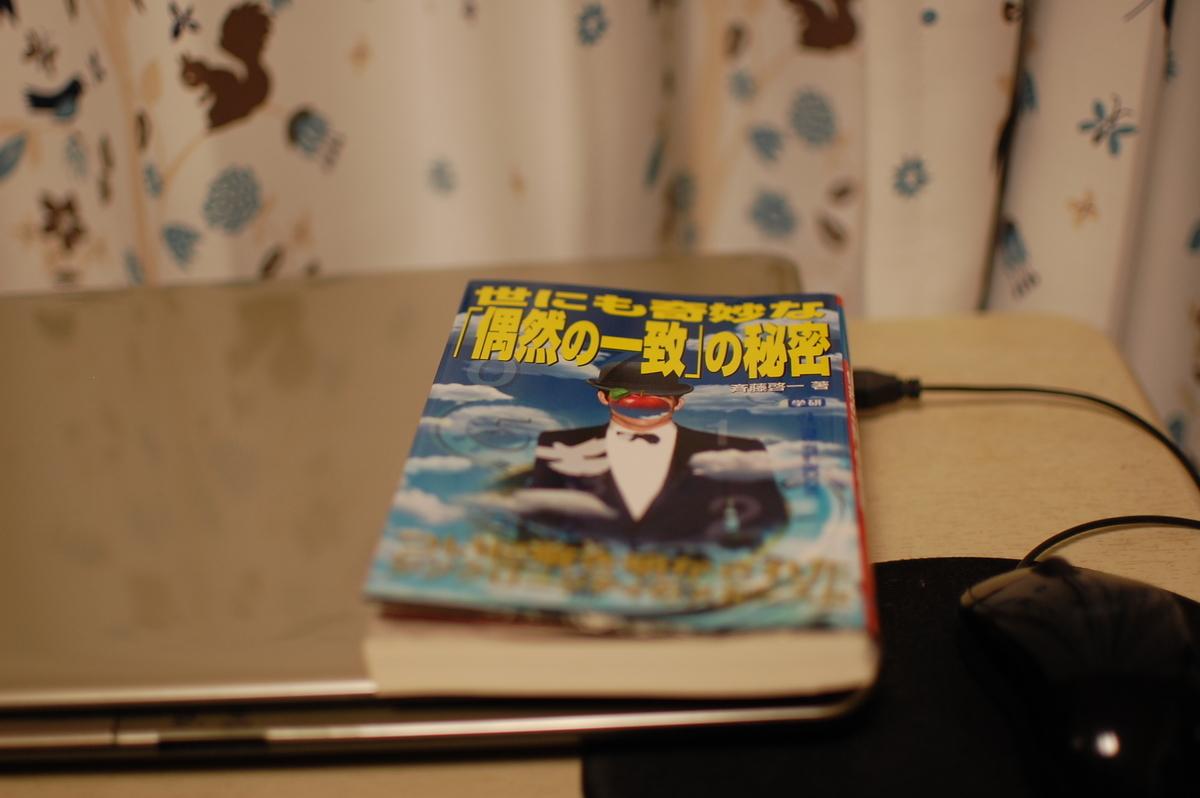 世にも奇妙な「偶然の一致」の秘密 斉藤敬一 著
