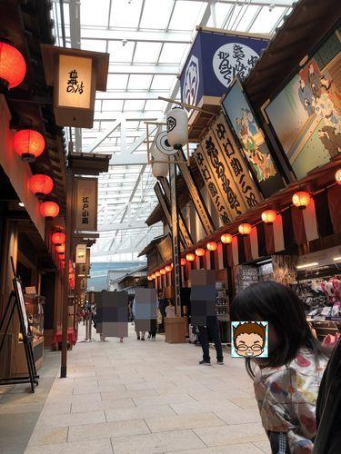 羽田空港の江戸小路