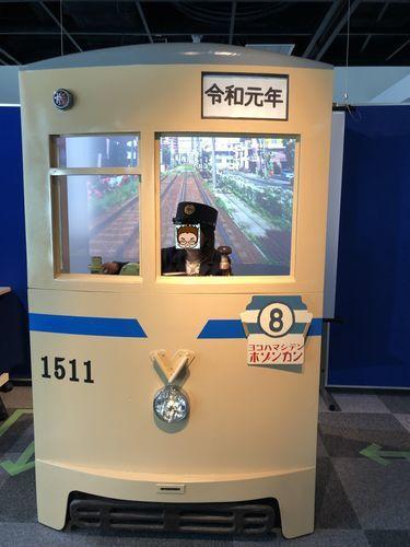 横浜市電のフォトスポット