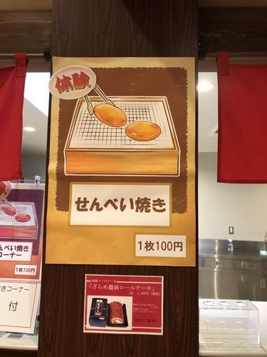 ヤマサ醤油のせんべい焼き体験