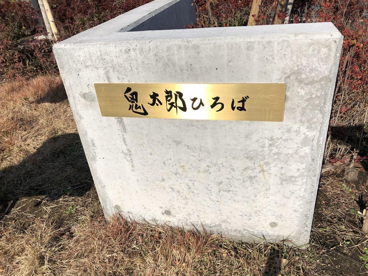 鬼太郎ひろば入口