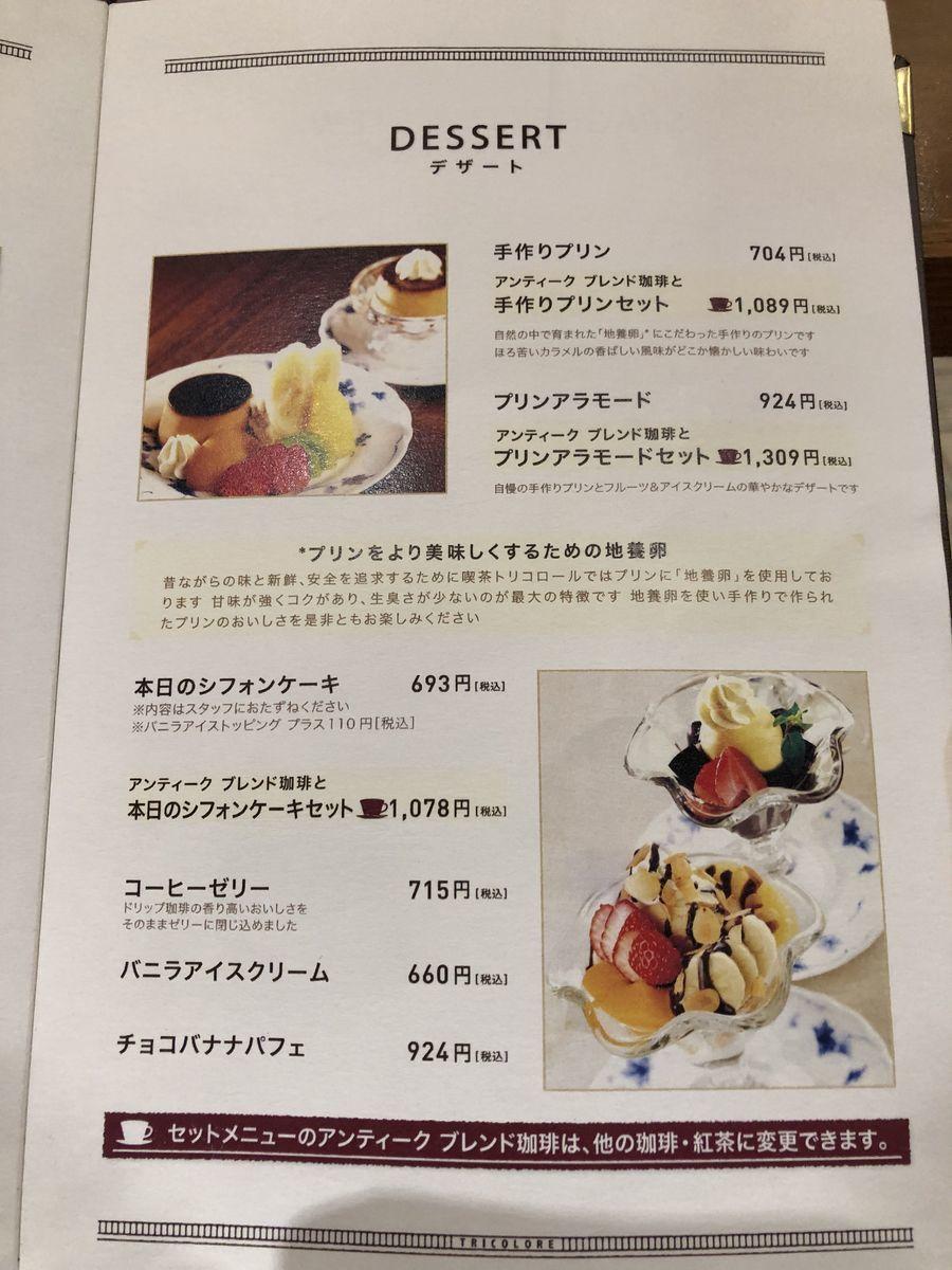 喫茶トリコロールメニュー2