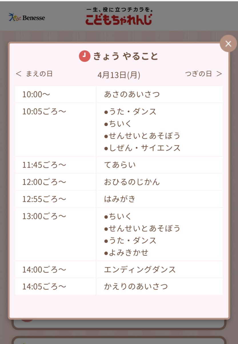 f:id:tamajirooo:20200419195520p:plain